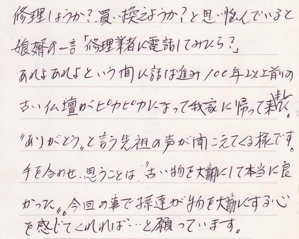 お手紙(安佐南区山本)201503