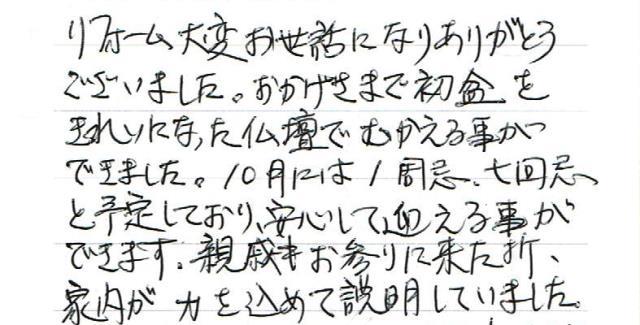 お手紙(西区己斐本町)201507