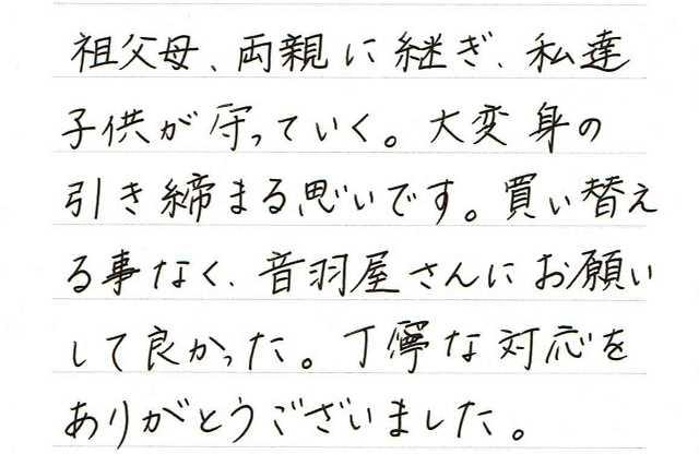 お手紙(安佐南区古市)201602