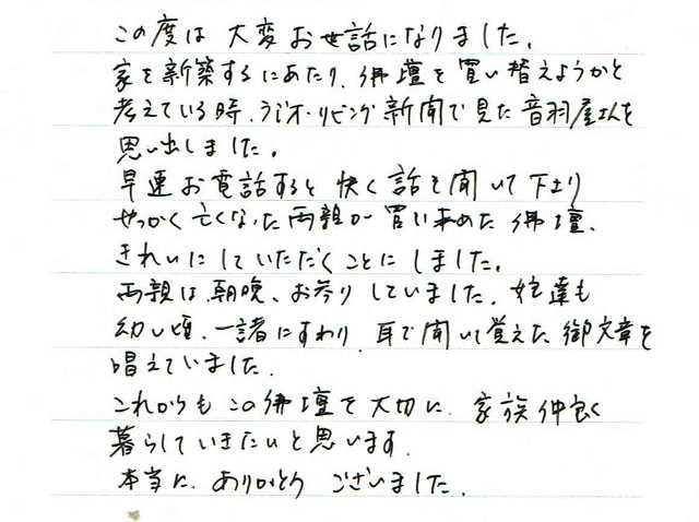 お手紙(南区翠)201703