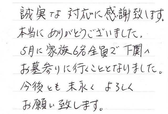 お手紙(安佐南区大塚西)201603