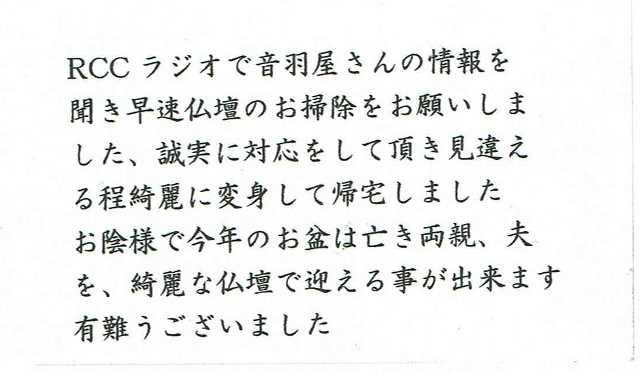 お手紙(安佐北区白木町)201604