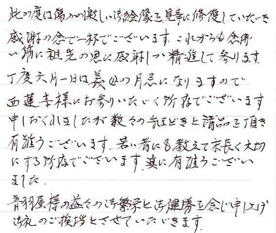 お手紙(東広島市志和町)201605
