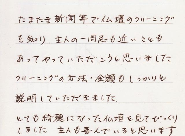 アンケート(川本様)