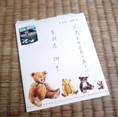 北野様お手紙