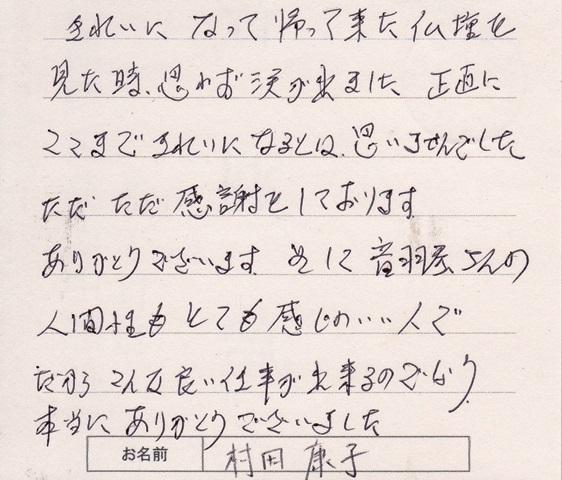 アンケート(村田様)