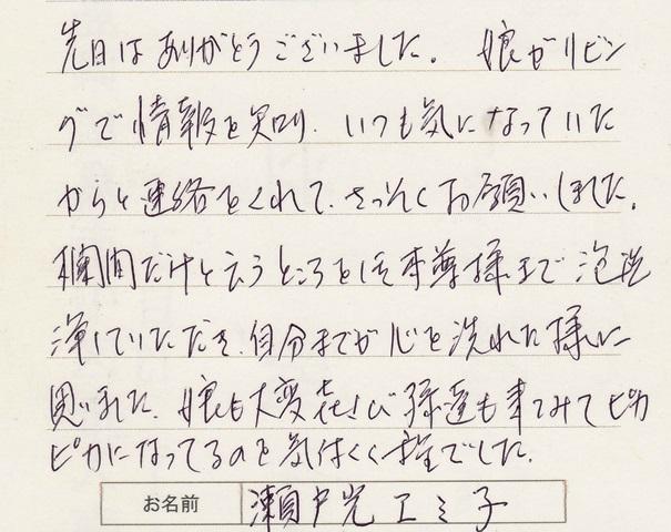 アンケート(瀬戸光様)