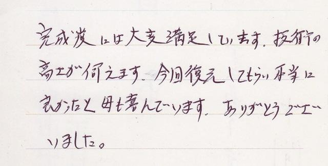 アンケート(中間様)201102