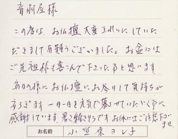 アンケート(小笠原様)201105