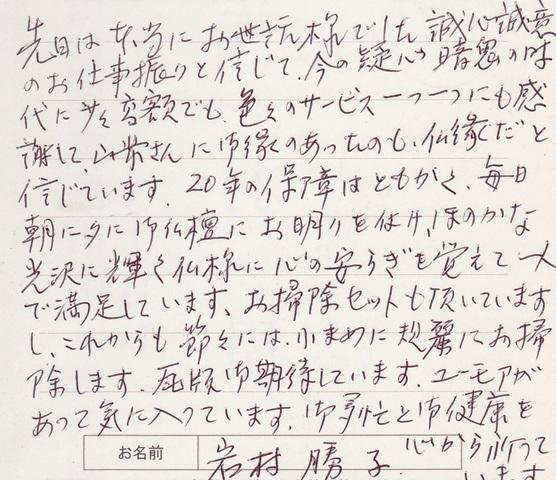 アンケート(岩村様)201103