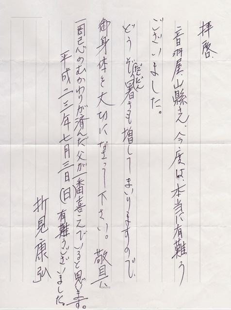 アンケート(折見様)201107