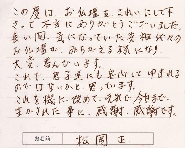 アンケート(松岡様)201104