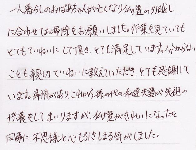 アンケート(桑原様)201107