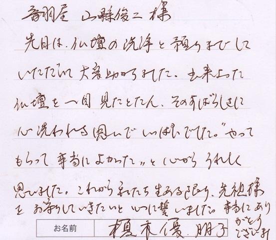 アンケート(榎木様)201110
