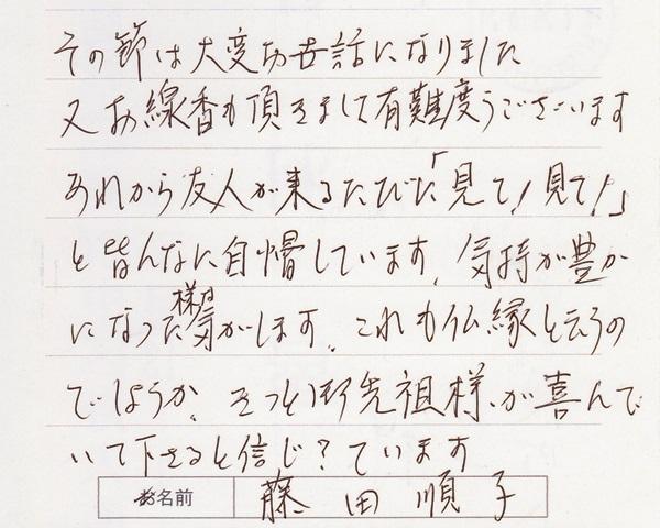 アンケート(藤田様)201106