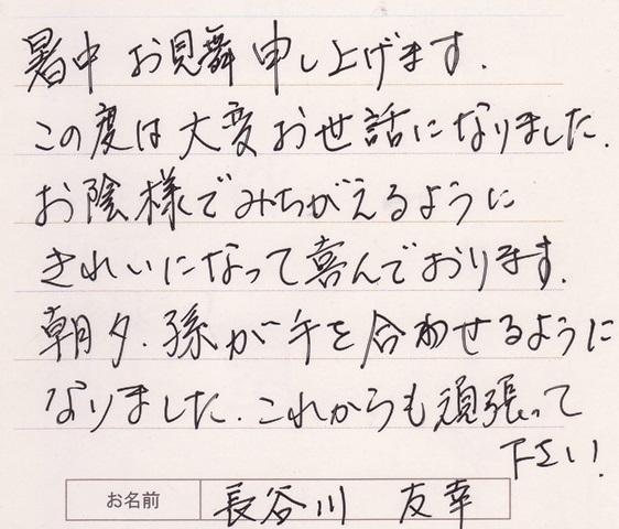アンケート(長谷川様)201106