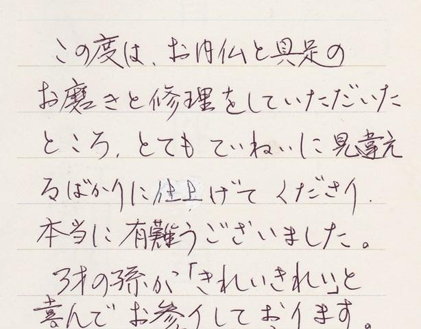 アンケート(蓮光寺様)201110