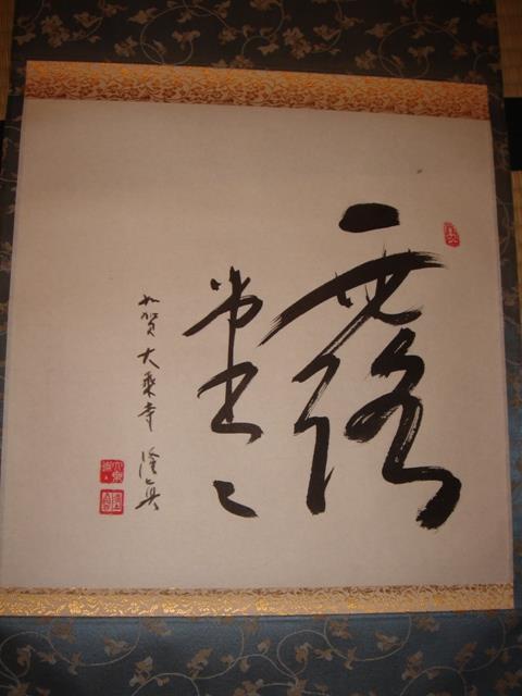 村田様写真201111