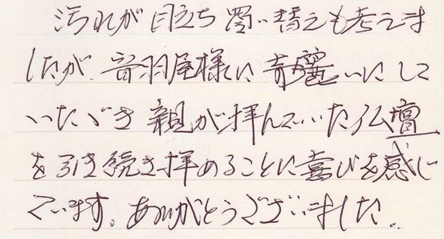 お声(東広島201203)
