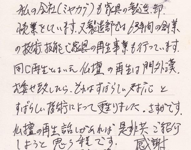 感想(佐伯区八幡が丘)201210
