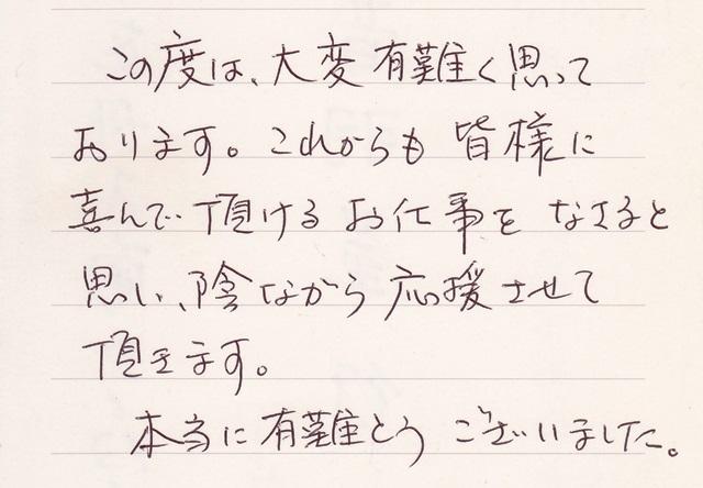 感想(倉本様)201309