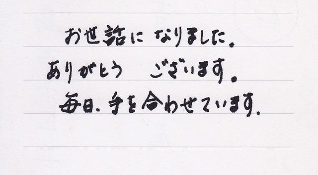 感想(安佐南区長束)201304