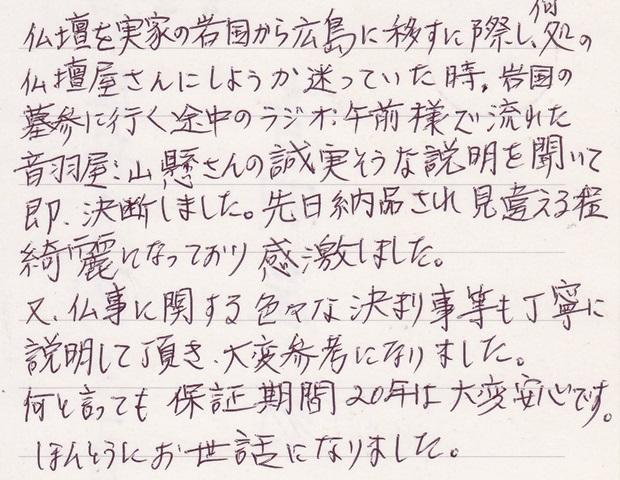 感想(安芸区矢野南)201305