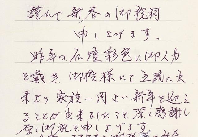 感想(廿日市市宮内)201401