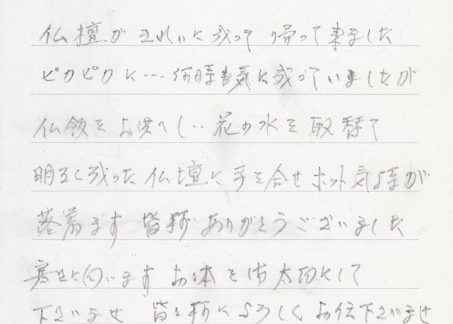 感想(廿日市市阿品台山の手)201310