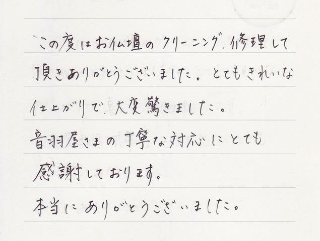感想(西区南観音)201311