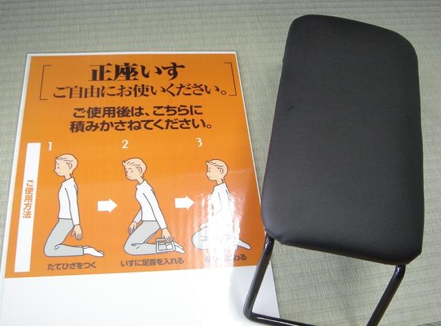 正座椅子2(西区古江)201303