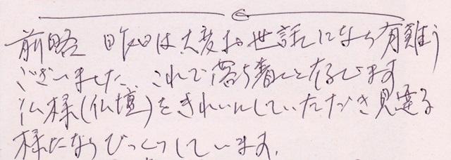 お手紙(安芸郡府中町)201401