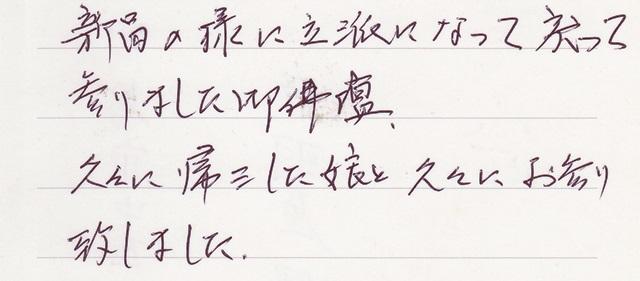 ご感想(三次市上川立町)201402