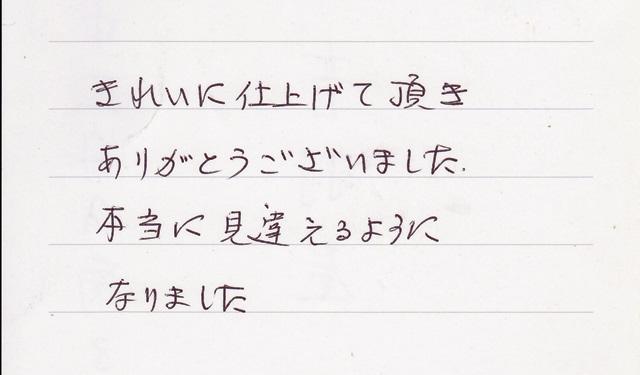 ご感想(安佐南区伴東)201312