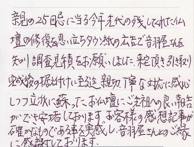 ご感想(安佐南区大町西)201312
