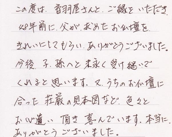 ご感想(安芸高田市向原町坂)201402