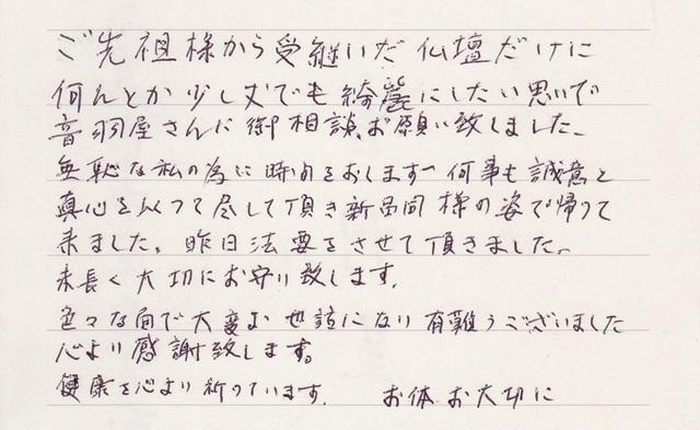感想(中区江波二本松)平成26年1月