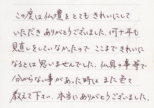 感想(佐伯区五日市)201402