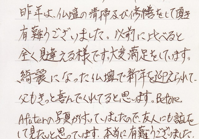 感想(佐伯区五月が丘)201312