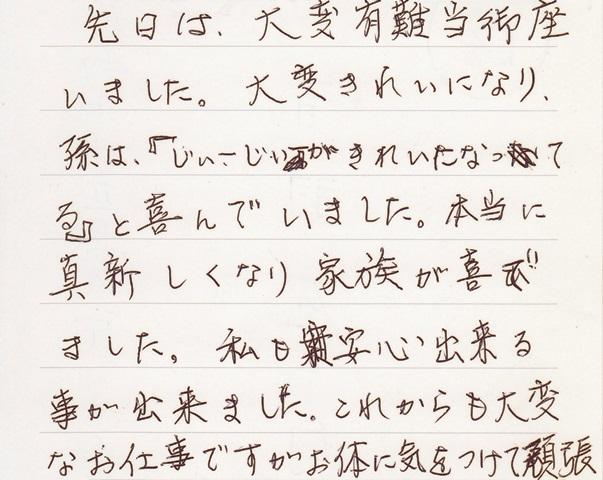 感想(呉市広古新開)201311
