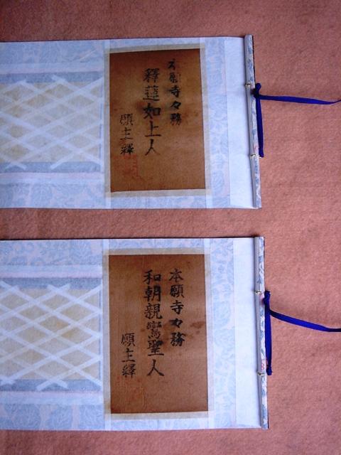 表装裏(廿日市市宮内)201401