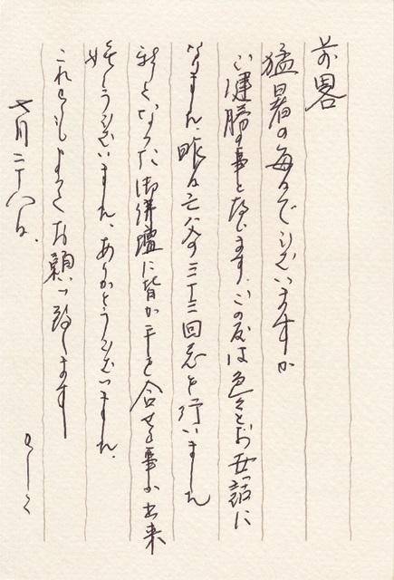 お手紙(中区大手町)201403