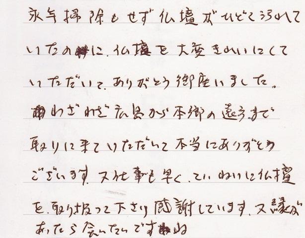 感想(三原市本郷南)201404