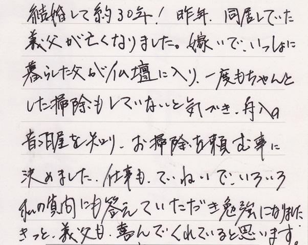 感想(中区江波栄町)201403