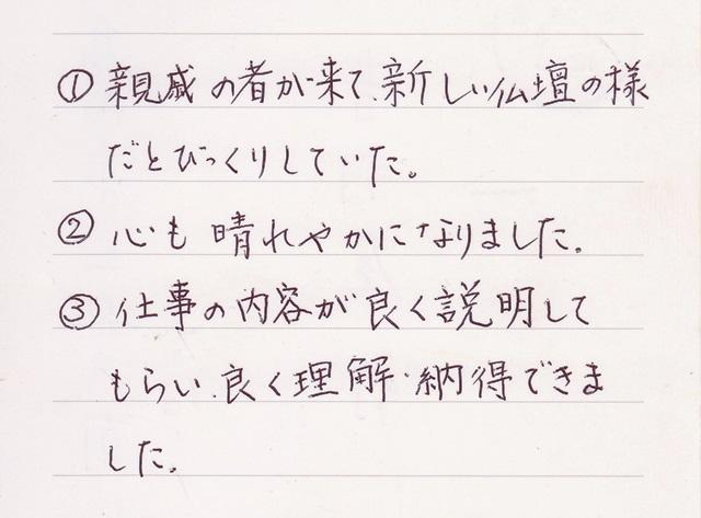 感想(佐伯区屋代)201404