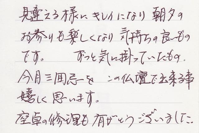 感想(廿日市市六本松)201403