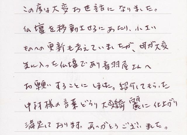 感想(廿日市市宮島口東)201404