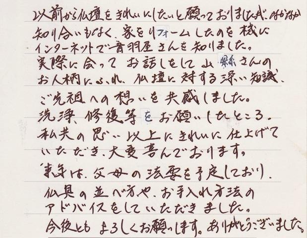 感想(東広島市豊栄町吉原)平成26年5月