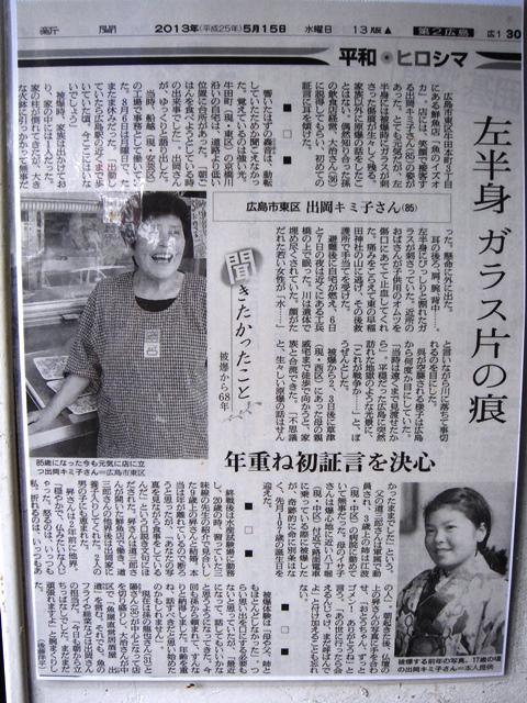 新聞写真(東区牛田本町)201403