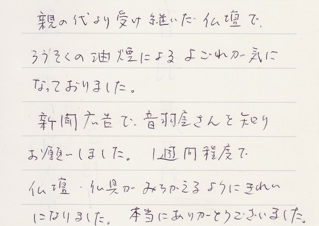 お手紙(中区上幟町)201407